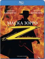 Blu-ray / Маска Зорро / The Mask of Zorro